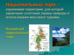 Национальный парк – охраняемая территория, для которой характерно сочетание о