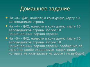 Домашнее задание На «3» -§42, нанести в контурную карту 10 заповедников стран