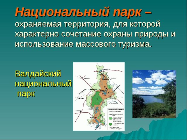 Национальный парк – охраняемая территория, для которой характерно сочетание о...