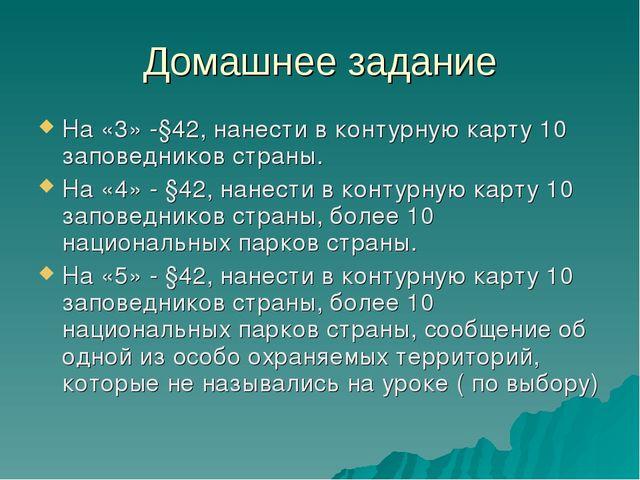 Домашнее задание На «3» -§42, нанести в контурную карту 10 заповедников стран...