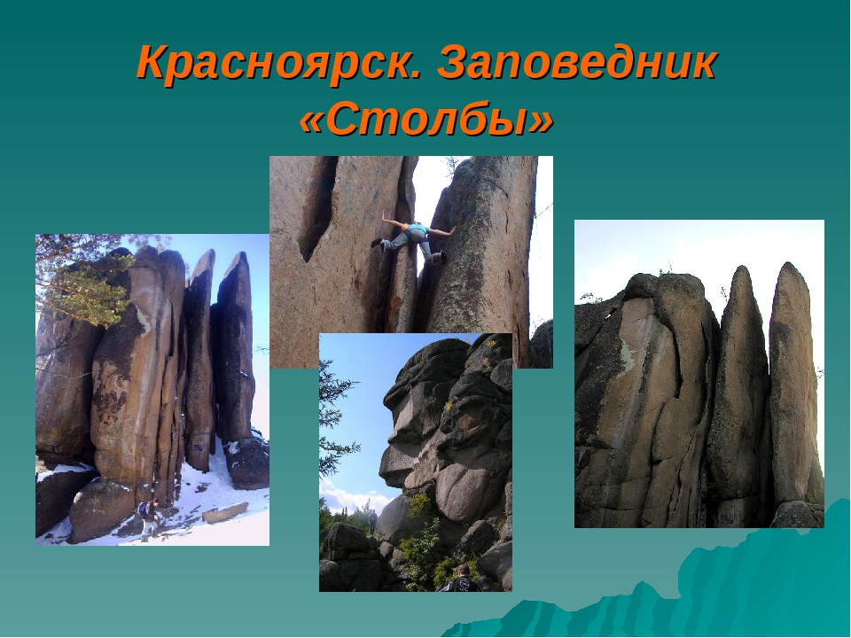 Красноярск. Заповедник «Столбы»