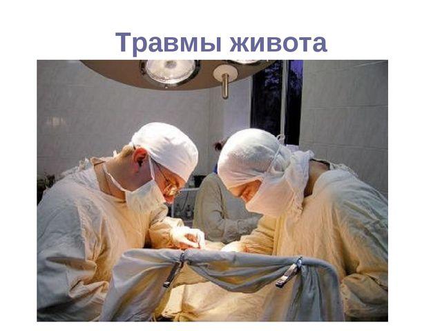 Травмы живота