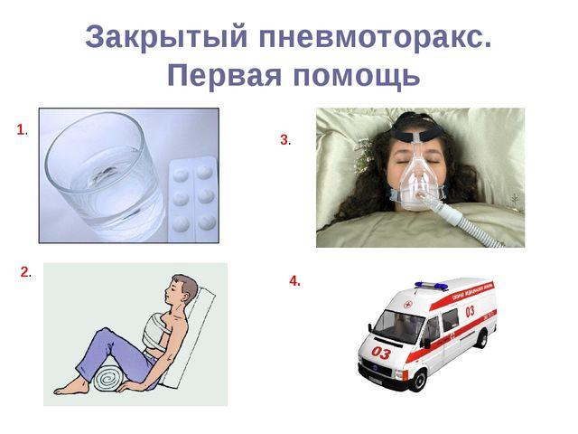 Закрытый пневмоторакс. Первая помощь 1. 2. 3. 4.