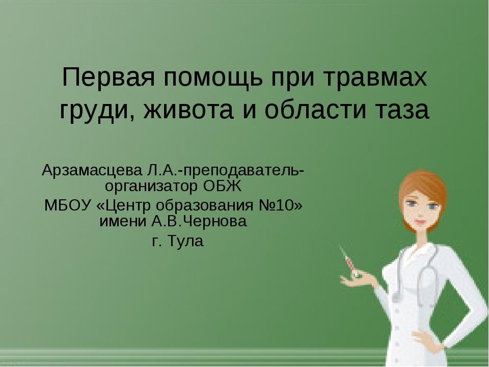 Первая помощь при травмах груди, живота и области таза Арзамасцева Л.А.-препо...