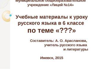 Муниципальное общеобразовательное учреждение «Лицей №14» Учебные материалы к