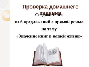 Проверка домашнего задания Создать текст из 6 предложений с прямой речью на т