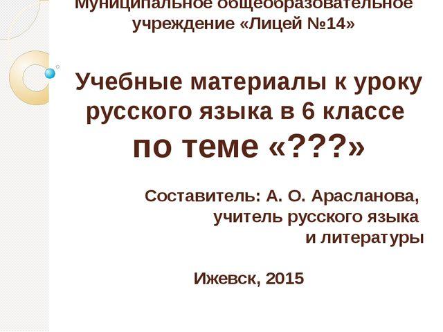 Муниципальное общеобразовательное учреждение «Лицей №14» Учебные материалы к...