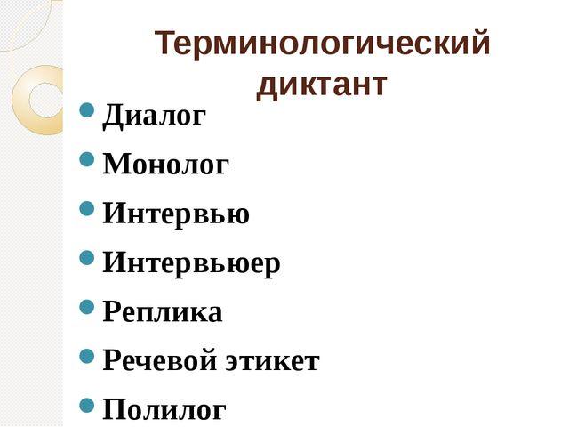Терминологический диктант Диалог Монолог Интервью Интервьюер Реплика Речевой...