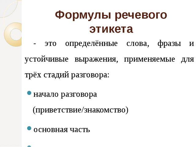 Формулы речевого этикета - это определённые слова, фразы и устойчивые выражен...