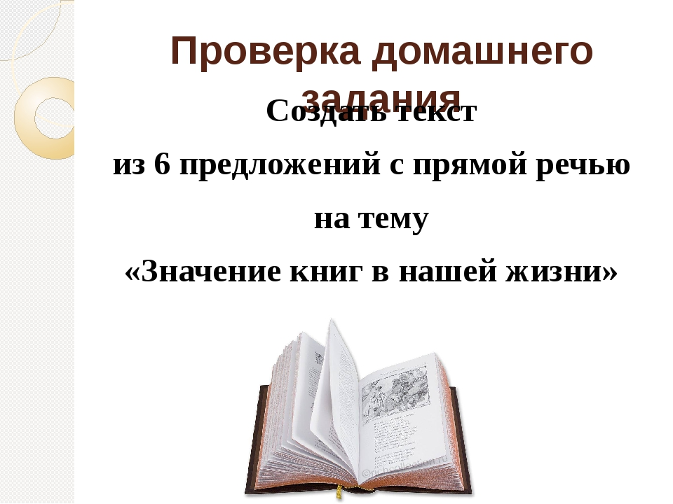 Проверка домашнего задания Создать текст из 6 предложений с прямой речью на т...