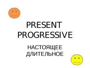 PRESENT PROGRESSIVE НАСТОЯЩЕЕ ДЛИТЕЛЬНОЕ