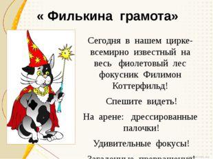 « Филькина грамота» Сегодня в нашем цирке- всемирно известный на весь фиолето