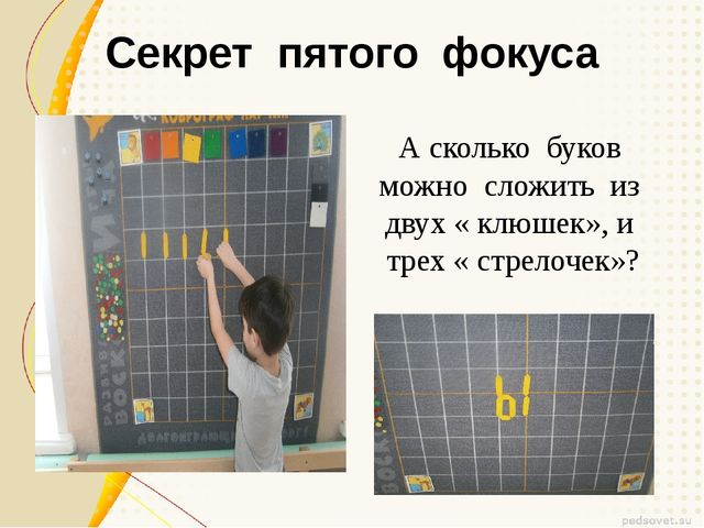 Секрет пятого фокуса А сколько буков можно сложить из двух « клюшек», и трех...
