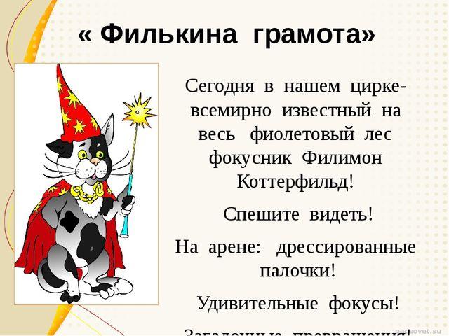 « Филькина грамота» Сегодня в нашем цирке- всемирно известный на весь фиолето...