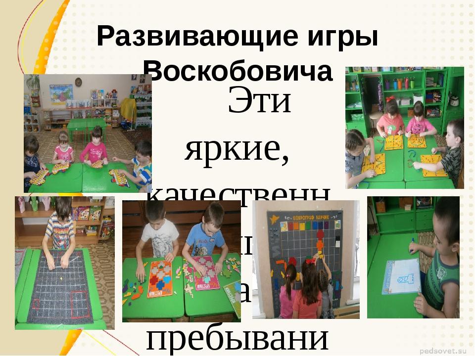 Развивающие игры Воскобовича Эти яркие, качественные игры делают пребывание р...