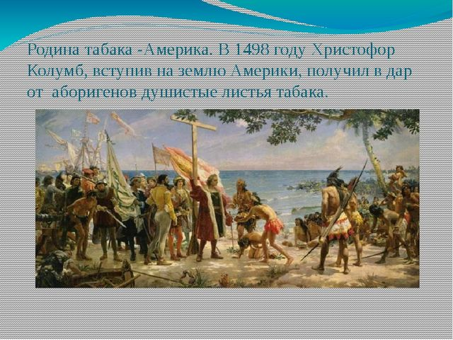 Родина табака -Америка. В 1498 году Христофор Колумб, вступив на землю Америк...