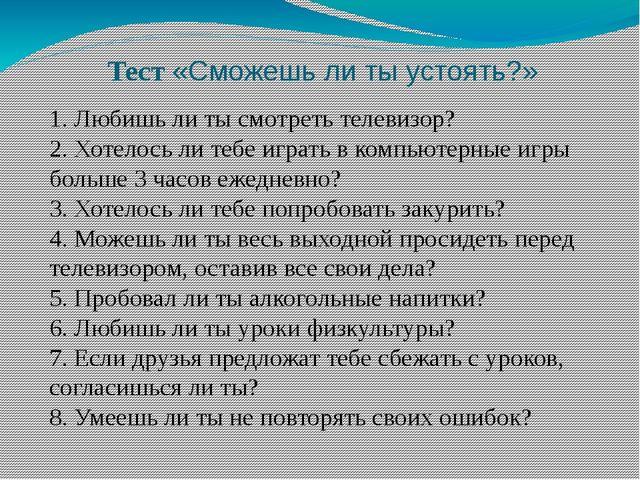Тест«Сможешь ли ты устоять?» 1. Любишь ли ты смотреть телевизор? 2. Хотелось...