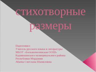 стихотворные размеры Подготовил: Учитель русского языка и литературы МБОУ «Бо