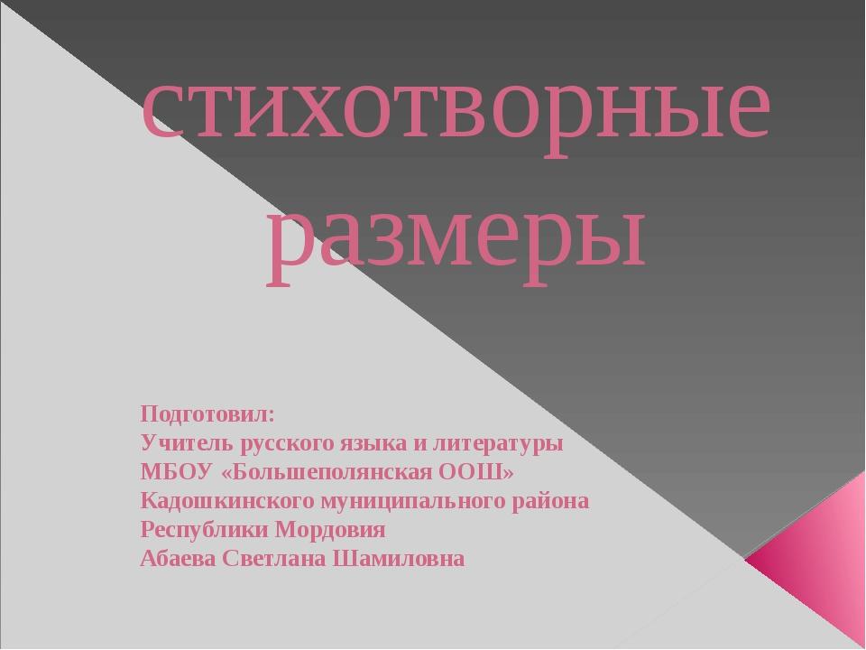стихотворные размеры Подготовил: Учитель русского языка и литературы МБОУ «Бо...