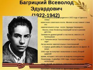 Багрицкий Всеволод Эдуардович (1922-1942) Всеволод Багрицкий родился в 1922