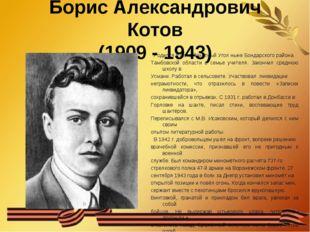 Борис Александрович Котов (1909 - 1943) Родился в селе Пахотный Угол ныне Бон