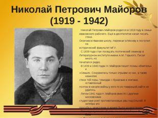 Николай Петрович Майоров (1919 - 1942) Николай Петрович Майоров родился в 191
