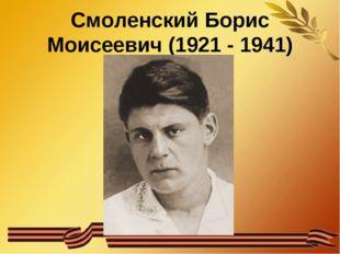 Смоленский Борис Моисеевич (1921 - 1941)