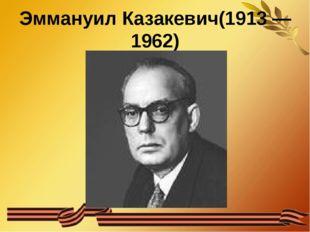 Эммануил Казакевич(1913 — 1962)