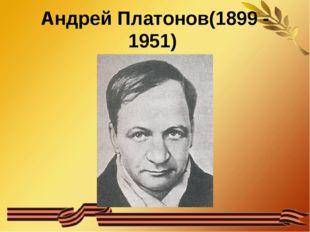 Андрей Платонов(1899 - 1951)