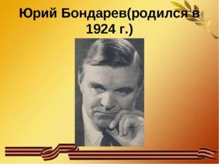 Юрий Бондарев(родился в 1924 г.)