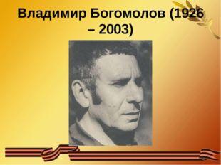 Владимир Богомолов (1926 – 2003)