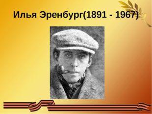Илья Эренбург(1891 - 1967)