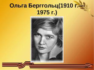 Ольга Берггольц(1910 г.—1975 г.)