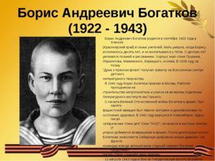 Борис Андреевич Богатков (1922 - 1943) Борис Андреевич Богатков родился в сен