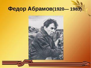 Федор Абрамов(1920— 1983)