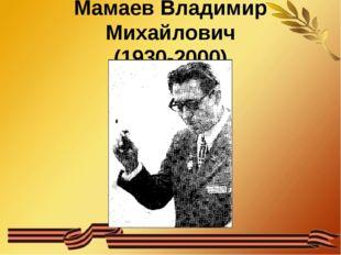 Мамаев Владимир Михайлович (1930-2000)