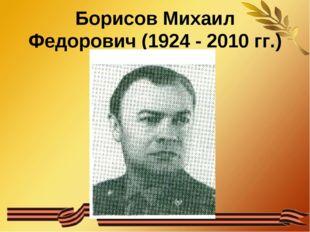 Борисов Михаил Федорович (1924 - 2010 гг.)