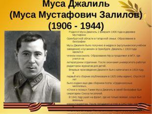 Муса Джалиль (Муса Мустафович Залилов) (1906 - 1944) Родился Муса Джалиль 2 ф