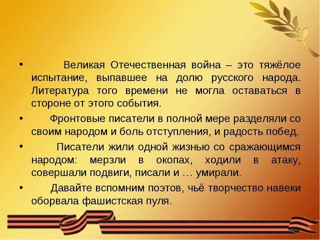 Великая Отечественная война – это тяжёлое испытание, выпавшее на долю русско...
