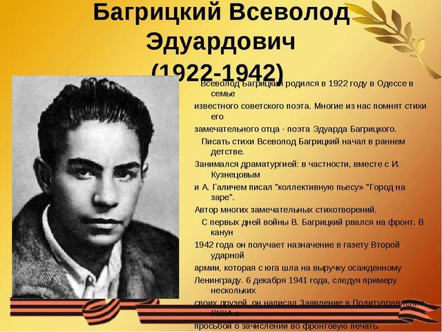 Багрицкий Всеволод Эдуардович (1922-1942) Всеволод Багрицкий родился в 1922...