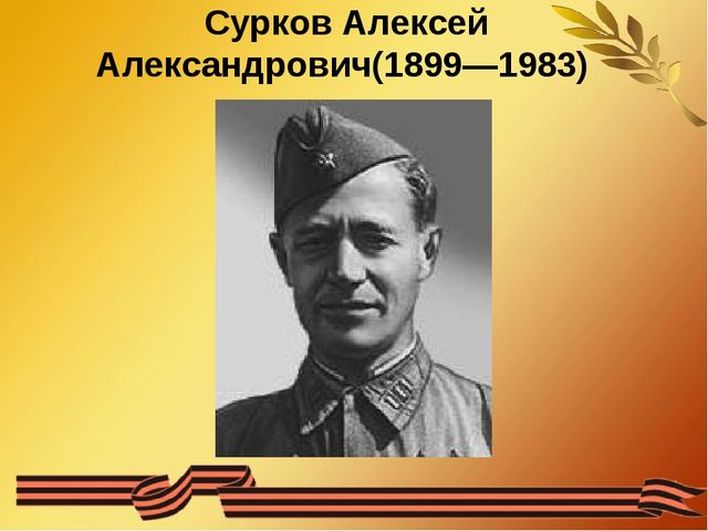 Сурков Алексей Александрович(1899—1983)