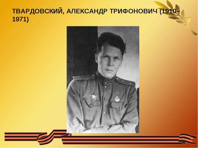 ТВАРДОВСКИЙ, АЛЕКСАНДР ТРИФОНОВИЧ (1910–1971)