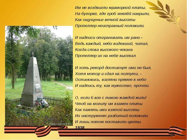 Памятник Им не воздвигли мраморной плиты, На бугорке, где гроб землёй накры...
