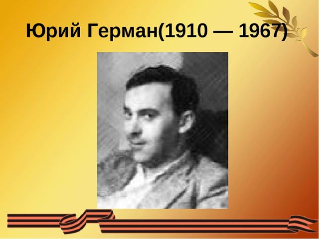 Юрий Герман(1910 — 1967)