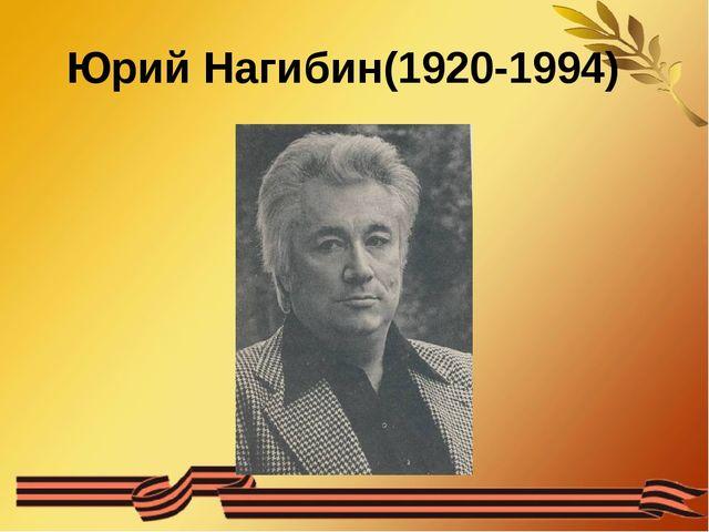 Юрий Нагибин(1920-1994)