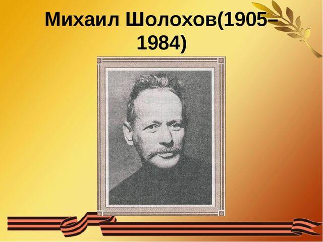 Михаил Шолохов(1905–1984)