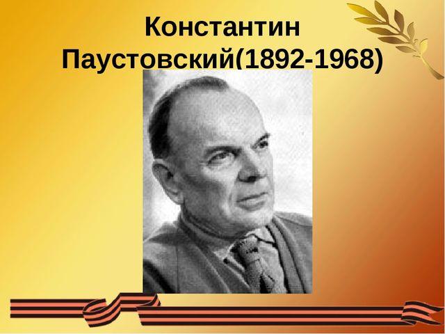 Константин Паустовский(1892-1968)