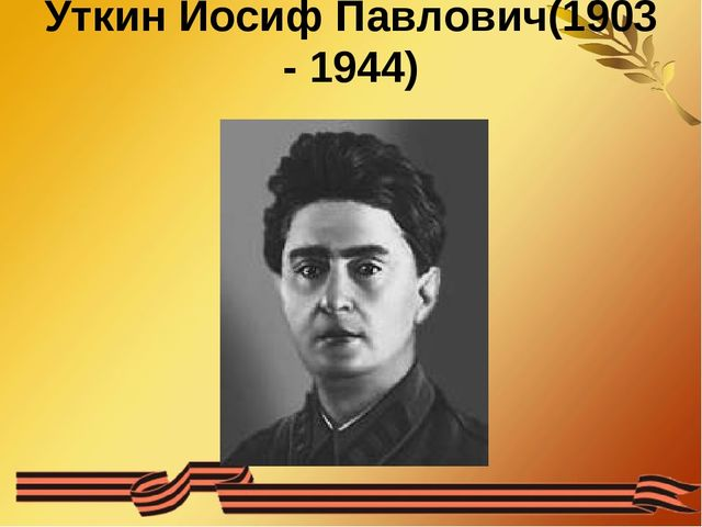 Уткин Иосиф Павлович(1903 - 1944)