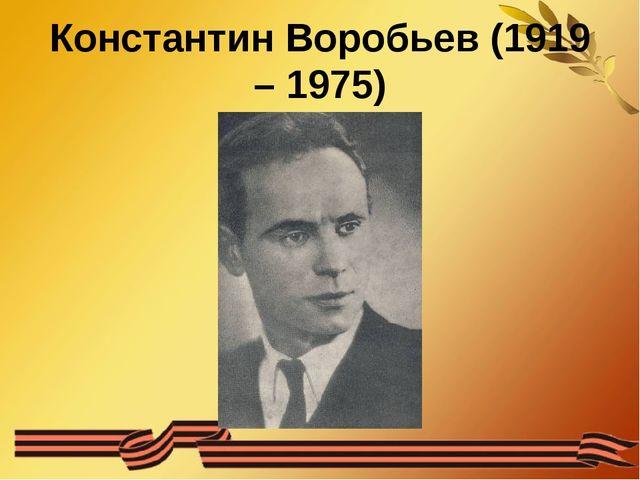 Константин Воробьев (1919 – 1975)