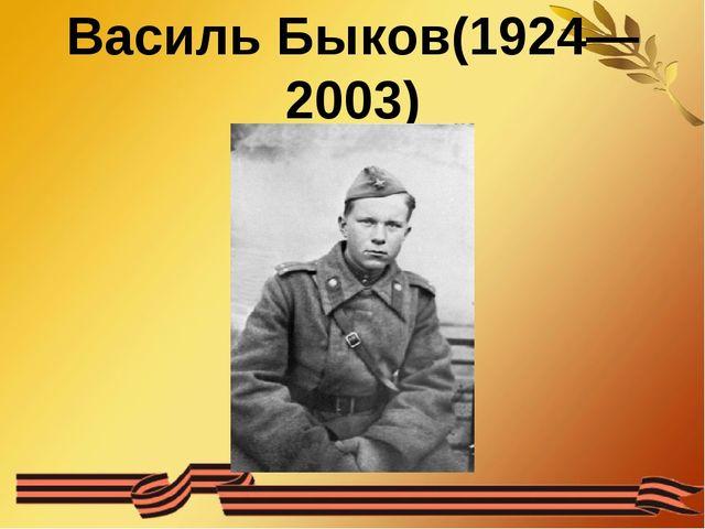 Василь Быков(1924—2003)